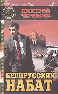 Белорусский набат (Последний солдат президента-2). Вторая книга дилогии