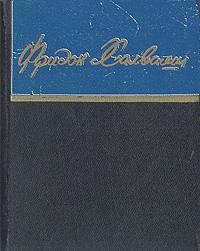 Фридон Халваши. Стихотворения