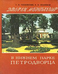 Дворец Монплезир в Нижнем парке Петродворца