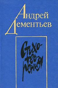 Андрей Дементьев. Стихотворения