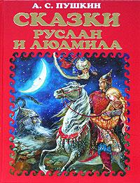 Сказки руслан и людмила а с пушкин