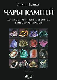 Чары камней. Лечебные и магические свойства камней и минералов