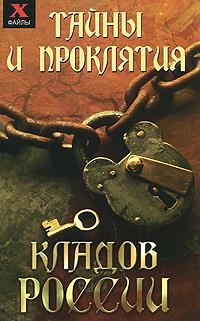 Тайны и проклятия кладов России ( 978-5-222-16972-8 )
