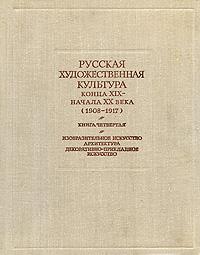 ������� �������������� �������� ����� XIX - ������ �� ���� (1908-1917). ����� ���������
