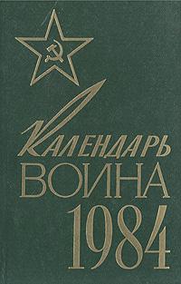 Календарь воина. 1984