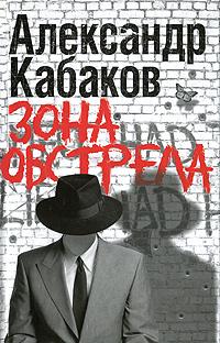 Зона обстрела. Александр Кабаков