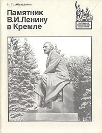 Памятник В. И. Ленину в Кремле