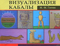 Визуализация Кабалы. М. -М. Гитик