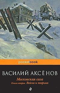 Московская сага. В 3 книгах. Книга 2. Война и тюрьма. Василий Аксенов