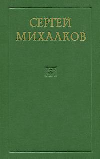 Сергей Михалков. Сборник