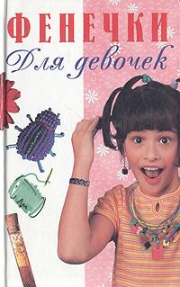 Фенечки для девочек