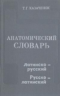 Анатомический словарь. Латинско-русский и русско-латинский