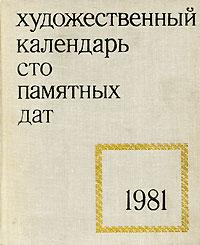 Художественный календарь сто памятных дат. 1981