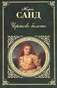 Книга Чертово болото