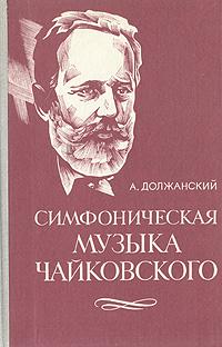 Симфоническая музыка Чайковского: Избранные произведения