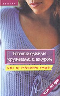Вязание одежды кружевами и ажуром. Идеи из бабушкиного сундука