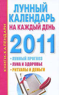 Лунный календарь на каждый день 2011