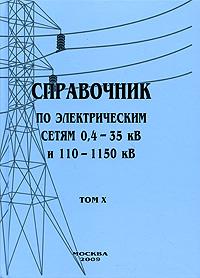 Справочник по электрическим сетям 0,4-35 кВ и 110-1150 кВ. Том 10