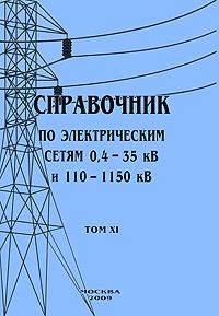 ���������� �� ������������� ����� 0,4-35 �� � 110-1150 ��. ��� 11