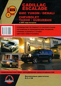 Cadillac Escalade / GMC Yukon / Denali / Chevrolet Tahoe / Suburban с 2007 г. Руководство по ремонту и эксплуатации патчи christian breton paris christian breton paris ch998lwsss50