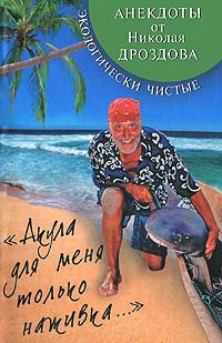 """""""Акула для меня только наживка…"""". Экологически чистые анекдоты от Николая Дроздова"""