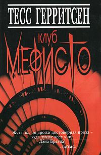 Клуб Мефисто
