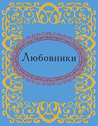 Любовники (миниатюрное издание) ( 978-966-03-3590-5 )
