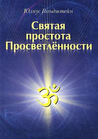 Святая простота просветленности ( 5-9015-18-22-5 )