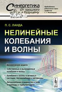 Нелинейные колебания и волны. П. С. Ланда