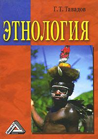 Этнология. Г. Т. Тавадов