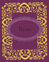 Кума (миниатюрное издание) ( 978-966-03-5161-5 )