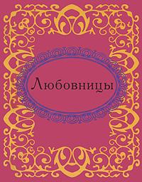 Любовницы (миниатюрное издание) ( 978-966-03-3585-1 )