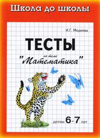 Тесты. Математика детям 6-7 лет