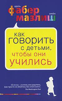 Как говорить с детьми, чтобы они учились12296407ОБ АВТОРАХ Адель Фабер & Элейн Мазлиш • Эксперты № 1 по общению с детьми на протяжении 40 лет • Педагоги-психологи и многодетные матери • Авторы бестселлеров, проданных общим тиражом более 13 000 000 экземпляров ОТРЫВОК ИЗ КНИГИ К решению стать педагогом меня подтолкнули воспоминания о моих собственных учителях – и о тех, кого я любила, и о тех, кого ненавидела. Я решила, что должна учить детей так, чтобы им хотелось учиться. Но первый же день в «реальном» классе стал для меня настоящим шоком. Я все спланировала, но оказалась совершенно не готова. Передо мной сидели 32 ученика: из них ключом била энергия, они имели свои желания и потребности и постоянно орали: «Кто украл мой карандаш?», «Отстань от меня!», «Заткнись, я хочу послушать учительницу!». К трем часам дня я была полностью обессилена. Дети выбежали из класса и рассыпались по улицам. Слава богу! Теперь за них отвечают родители. Я свой срок отбыла....