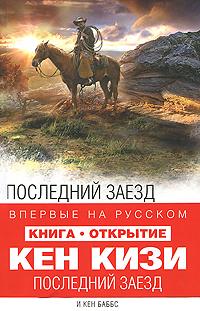 Книга Последний заезд
