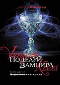 Поцелуй вампира. Книга 6. Королевская кровь