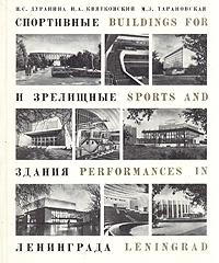 Спортивные и зрелищные здания Ленинграда