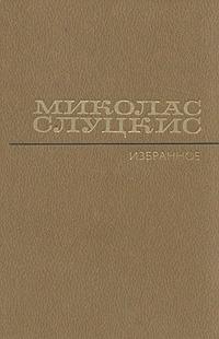 Миколас Слуцкис. Избранные произведения в 2 томах. Том 1