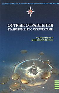 Острые отравления этанолом и его суррогатами. Ю. Ю. Бонитенко