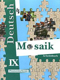 Deutsch Mosaik 9: Arbeitsbuch / Немецкий язык. Мозаика. Рабочая тетрадь к учебнику немецкого языка. 9 класс
