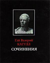 Гай Валерий Катулл. Сочинения