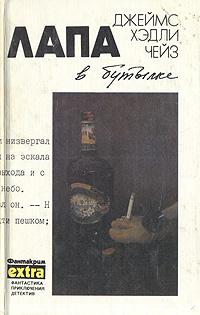 Лапа в бутылке