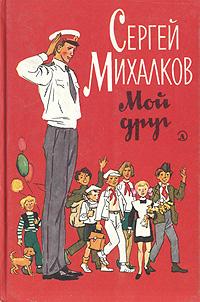Сергей Михалков. Мой друг