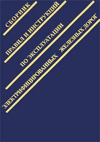 Сборник правил и инструкций по эксплуатации электрифицированных железных дорог ( 5-900835-35-9 )