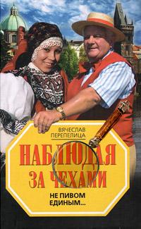 Книга Наблюдая за чехами: Не пивом единым...