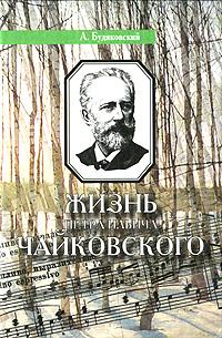 Жизнь Петра Ильича Чайковского