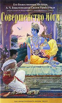 Совершенство йоги. А. Ч. Бхактиведанта Свами Прабхупада