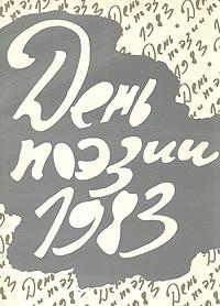 ���� ������ 1983