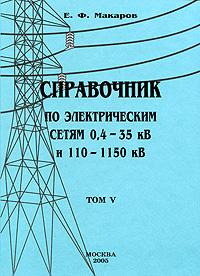 Справочник по электрическим сетям 0,4-35 кВ и 110-1150 кВ. Том 5