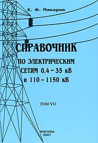 Справочник по электрическим сетям 0,4-35 кВ и 110-1150 кВ. Том 7